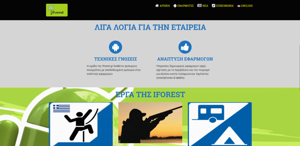 iforest- Υπηρεσίες Δημιουργίας Εφαρμογών