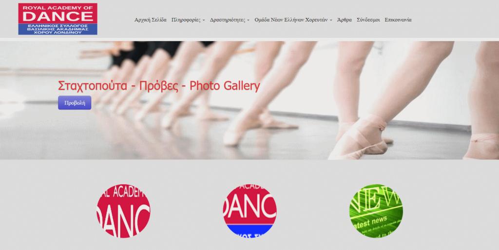 Ελληνικός Σύλλογος Βασιλικής Ακαδημίας Χορού